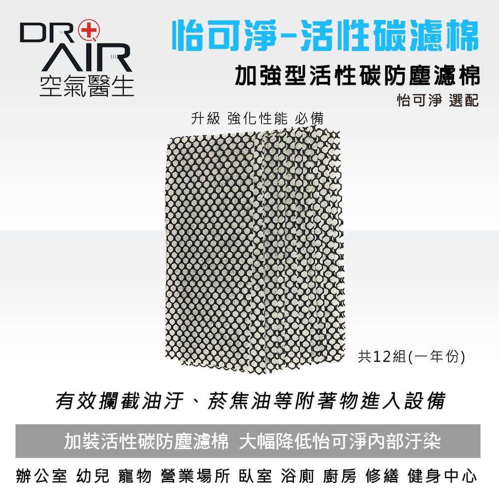 怡可淨-活性碳濾棉-INT-25-12