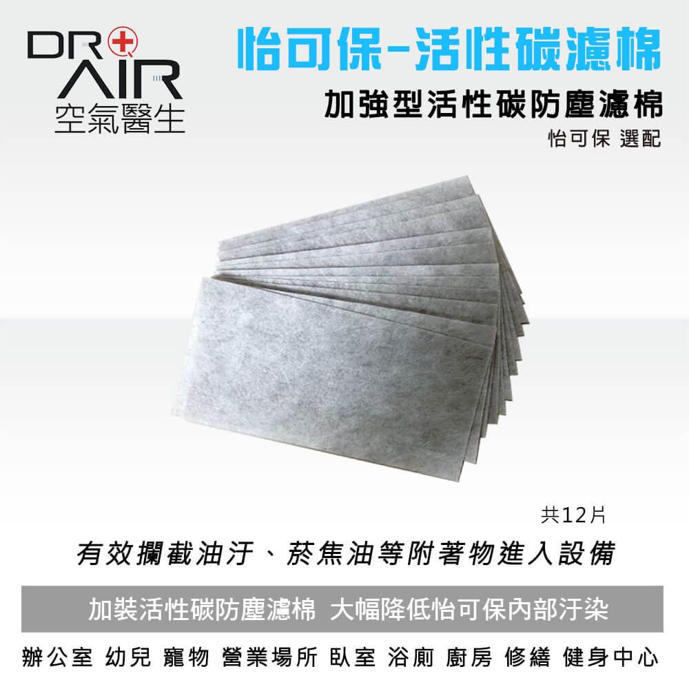 怡可保-活性碳濾棉