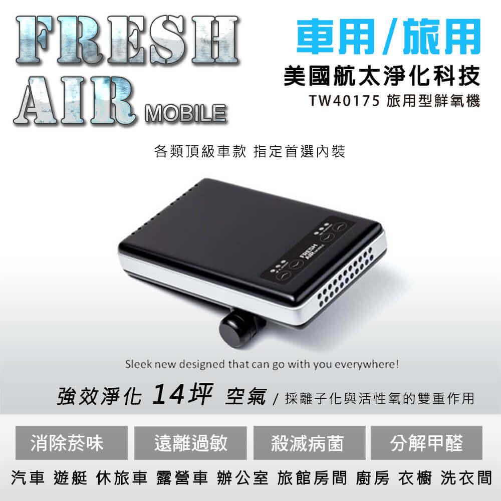 FreshAir-Mobile