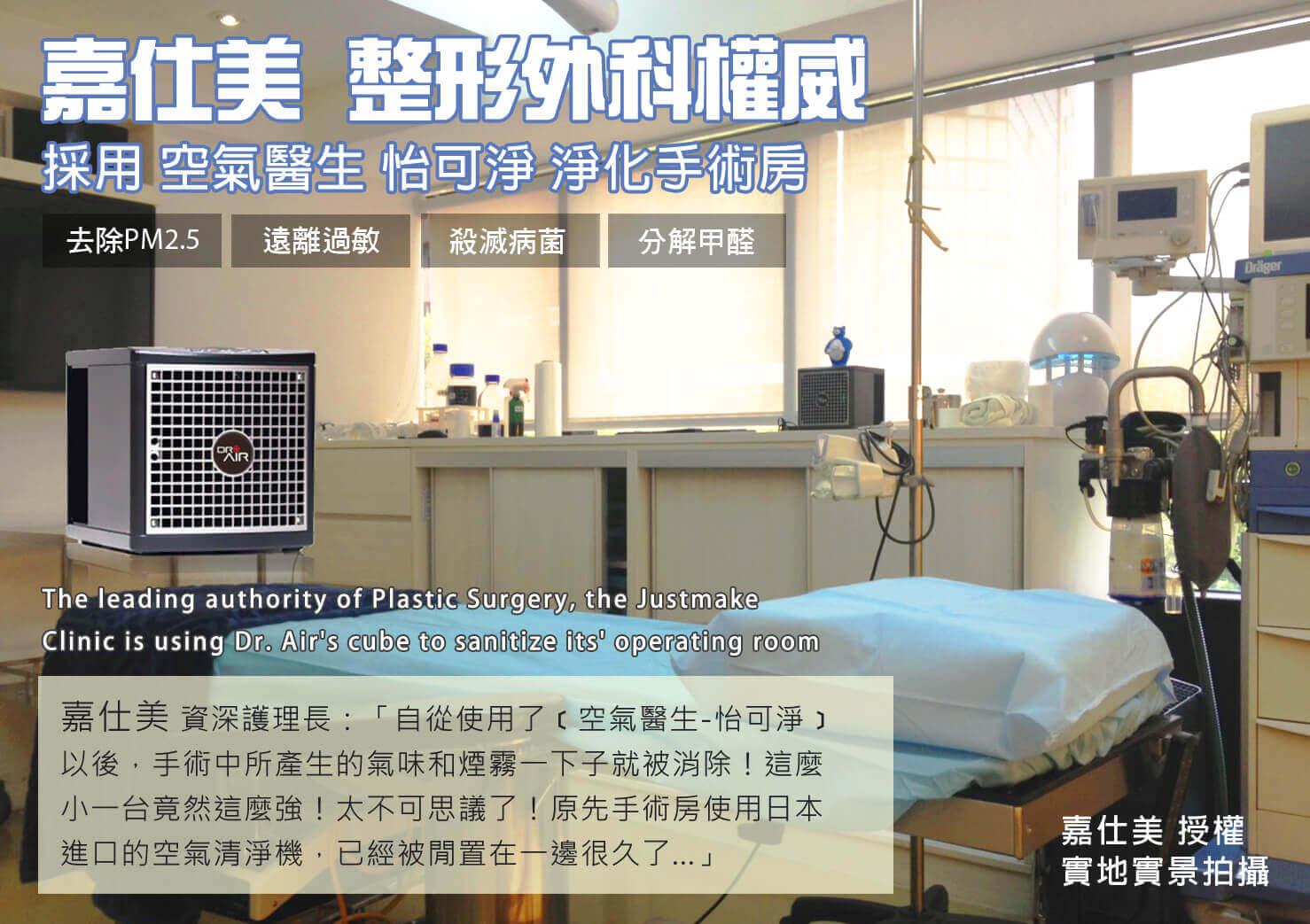 嘉仕美整形外科採用天邁DR.AIR空氣醫生怡可淨來淨化手術房