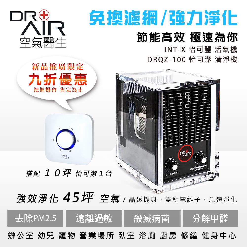 Dr Air空氣醫生組合優惠