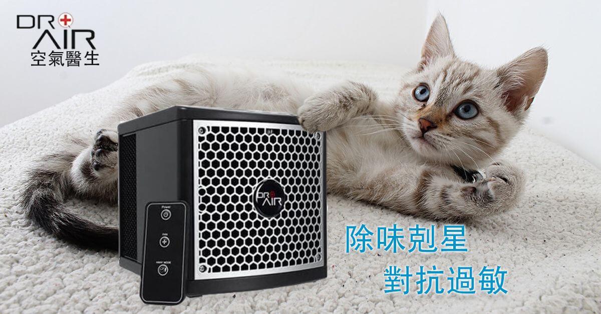空氣醫生怡可淨有效去除貓尿味, 貓毛, 對抗過敏原及消滅細菌病毒