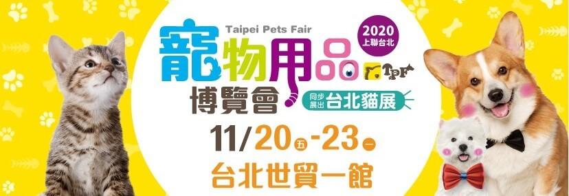 台北寵物展