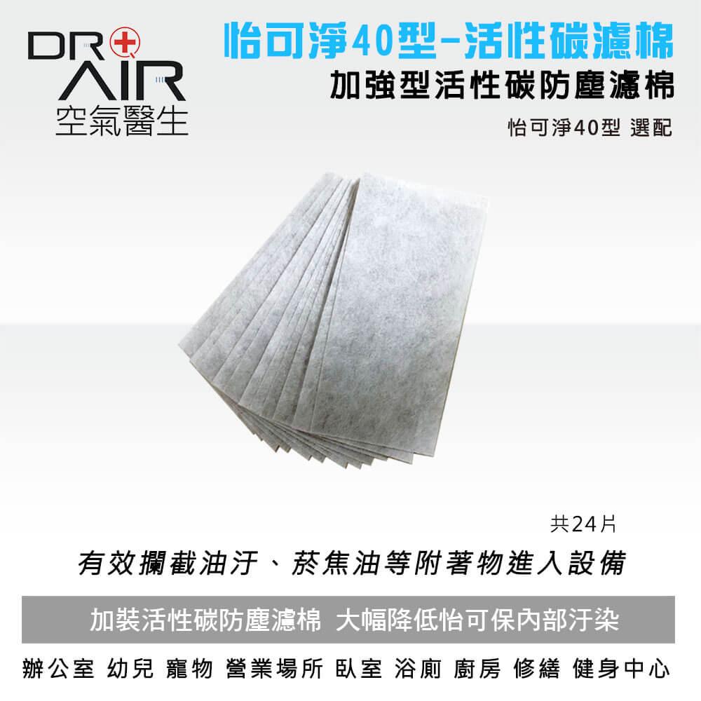 怡可淨活性碳濾棉