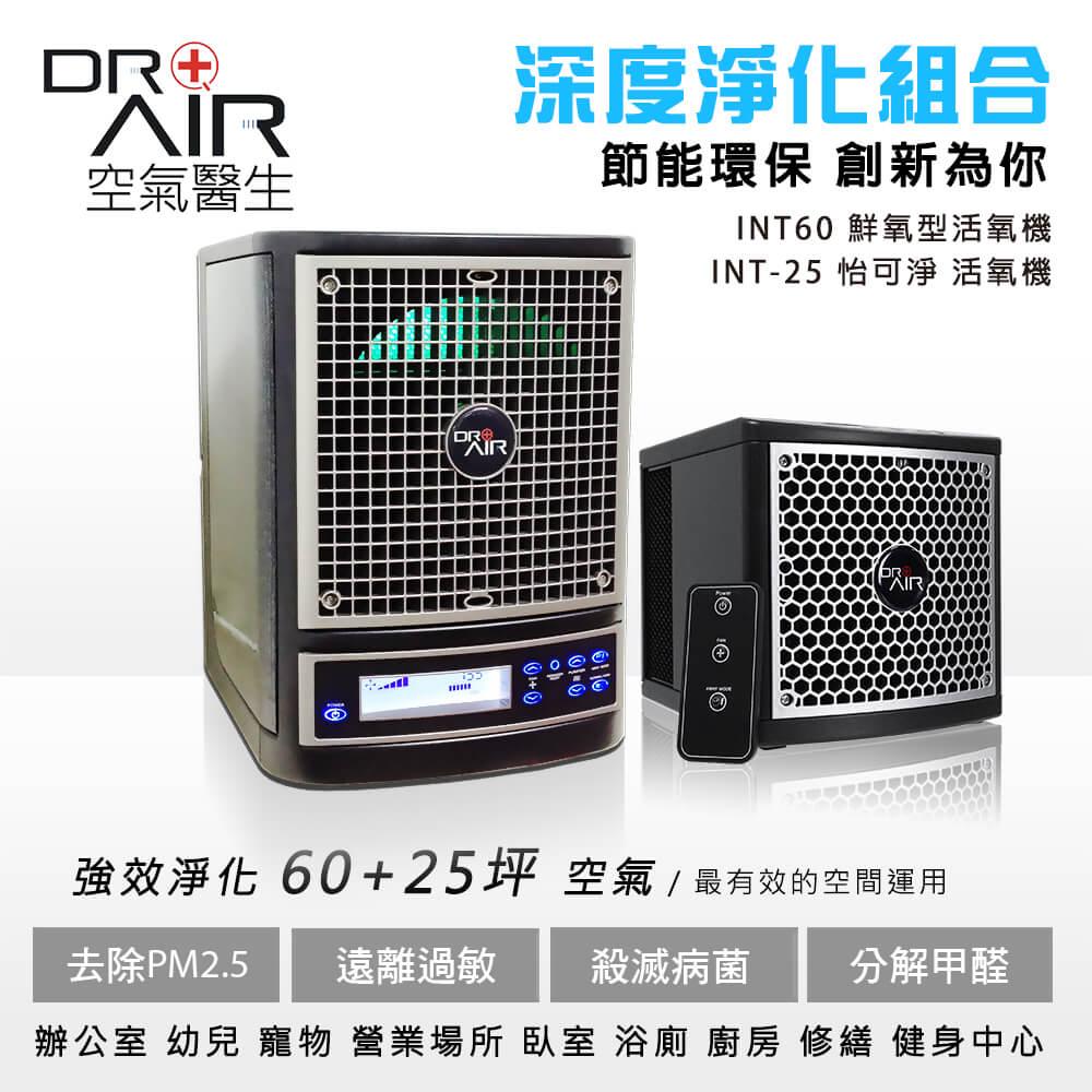 Dr Air空氣醫生組合優惠鮮氧型活氧機+怡可淨25型