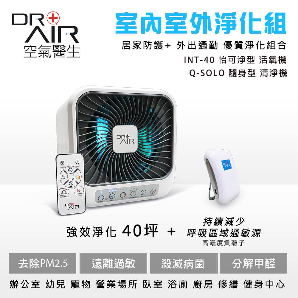 Dr Air空氣清淨機組合優惠